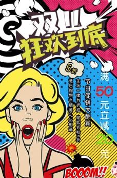 波普风双11狂欢促销海报