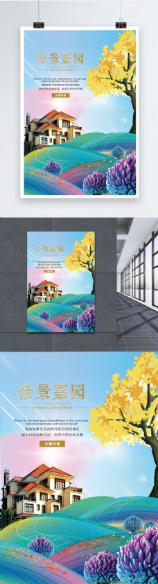怡景嘉园地产海报