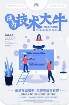 技術培訓海報