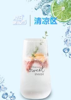 夏季清凉玻璃水杯海报