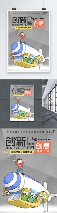 创新创意企业宣传海报