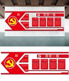 大气红色微立体两学一做党建文化墙
