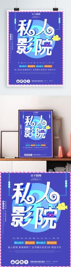 私人影院电影创意蓝色c4d原创大气海报