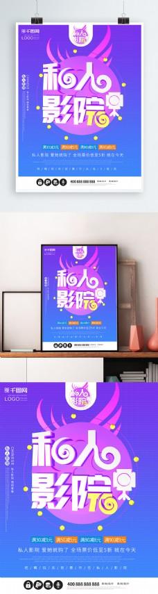 私人影院创意c4d蓝紫色原创大气促销海报