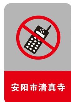 禁打手机 危险红色 警告标志素
