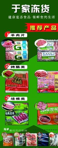 冻货海鲜  产品