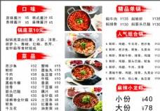 菜牌 模板 美食 菜谱