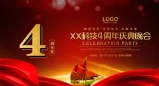 周年慶 晚會背景 活動慶典