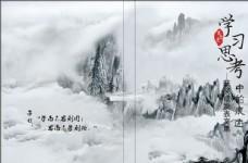 封面 水墨 中国风 山水