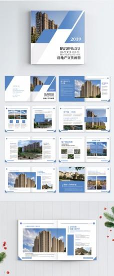 房地产宣传画册整套