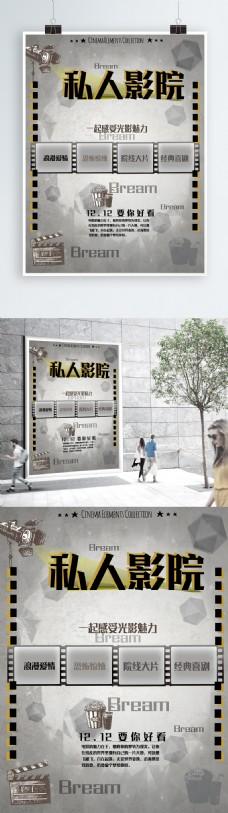 商务简约私人影院电影宣传海报