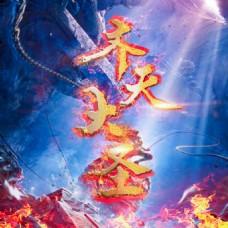 齐天大圣火焰系列海报