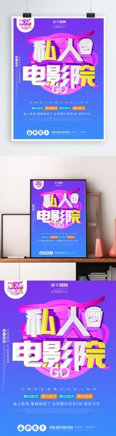 私人电影院创意c4d原创紫色大气促销海报