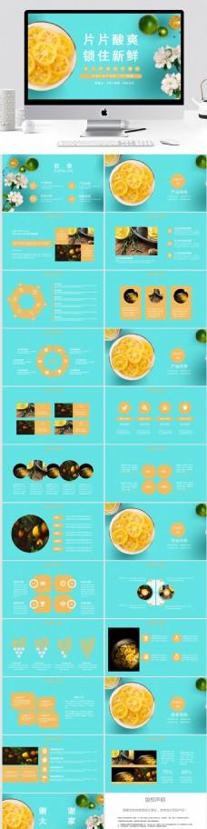 简约美食推广宣传PPT模板