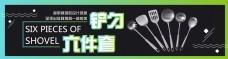 厨具餐具淘宝海报banner