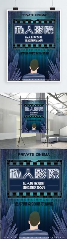 手绘插画唯美梦幻旖旎私人影院观影宣传海报