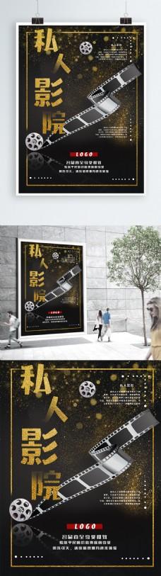 黑色商务大气私人影院宣传海报