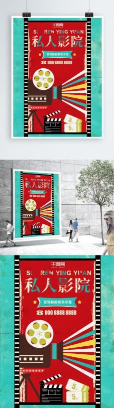 创意蓝色民国复古私人影院宣传海报