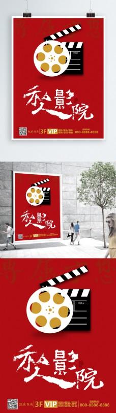 原创红色私人影院观影宣传海报
