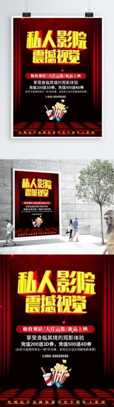 C4D私人电影院震撼视觉宣传促销海报