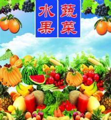 水果蔬菜三角架
