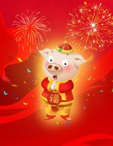 2019猪年海报素材
