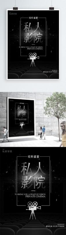 黑色商务简约私人影院电影宣传海报