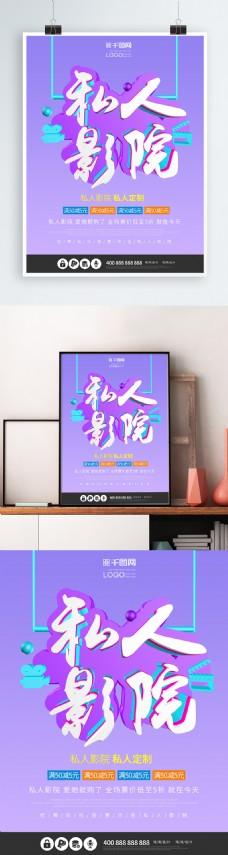 私人影院创意紫色大气c4d原创海报