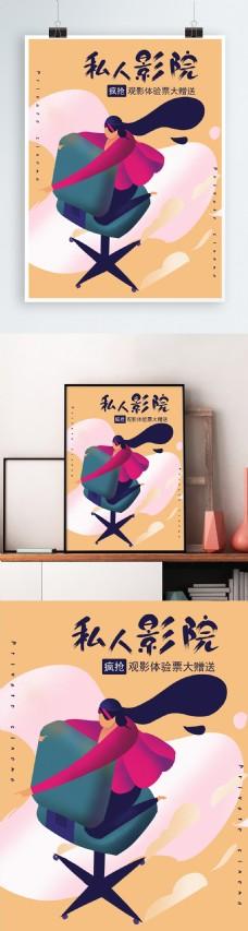 原创手绘私人影院观影宣传海报