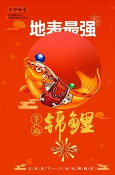 中国风好运锦鲤