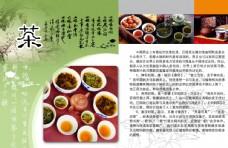 茶葉海報 茶文化