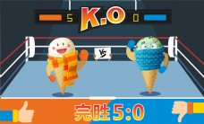 冰激凌PK拳击赛