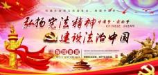 憲法法治中國展板