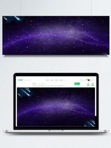 蓝紫色大气星空光效背景设计
