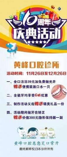 黄峰口腔诊所