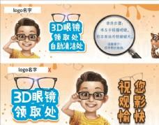 创意3D眼镜海报