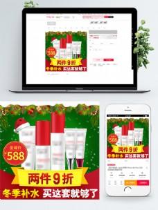 天猫护肤品圣诞活动促销直通车主图