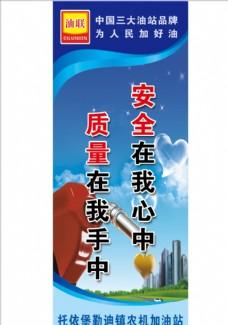 中国油联加油站标语