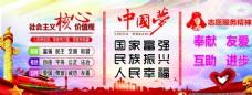 社会主义核心价值观中国梦志愿者
