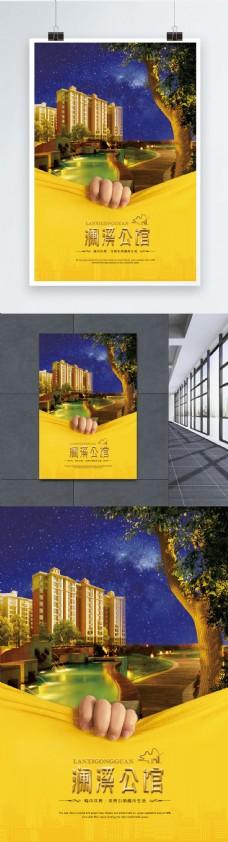 澜溪公馆地产海报