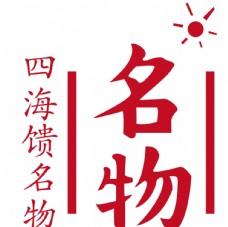 名物logo