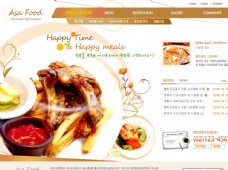 美食淘宝网页设计