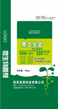 微生物剂绿色化肥袋