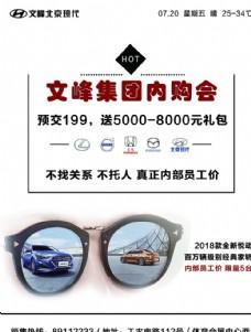 北京现代汽车 汽车早安 励志理