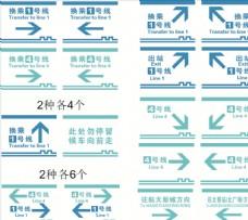 地铁换乘指引图索引图