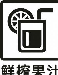 鲜榨果汁 橱窗贴