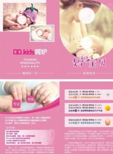 孕婴粉色折页
