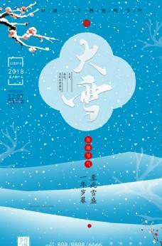 简约清新风大雪二十四节气海报设