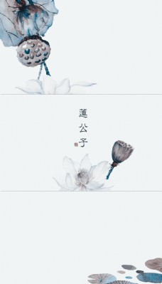 中国古风海报元素