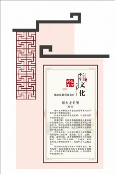龙南非遗项目简介-杨村龙舟赛